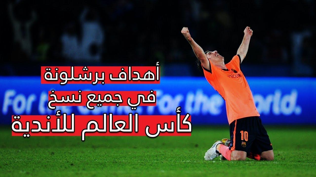 Photo of أهداف برشلونة في جميع نسخ كأس العالم للأندية    تعليق عربي HD – الرياضة