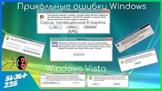 (S. 01 EP. 06)Прикольные ошибки Windows. Windows Vista и 8 марта!