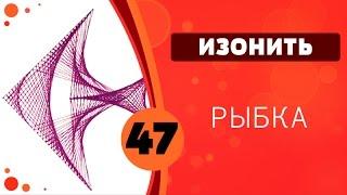 Изонить 47 - Рыбка