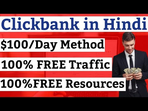 Make Money From Clickbank in Hindi | Real ways to make money online | 100% FREE Traffic