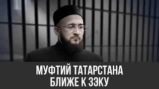 Почему татарских имамов любят на зоне?