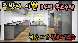 [빌드하우스]주방이 이쁜 경남 마산 34평 완공주택 사…