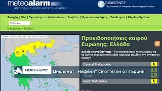 Циклонът Нефели се оттегли от Гърция