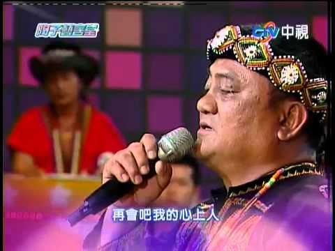 涼山情歌-林廣財(排灣)-陶子藝言堂