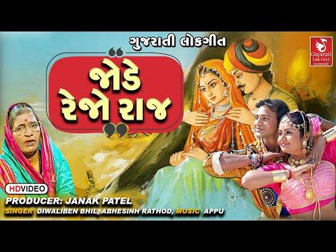 ркЬрлЛркбрлЗ рк░рлЗркЬрлЛ рк░рк╛ркЬ | Superhit Gujarati Lokgeet | Diwaliben Bhil, Abhesingh Rathod
