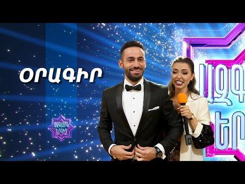 Ազգային երգիչ/National Singer 2019 -Season 1 - Օրագիր 1