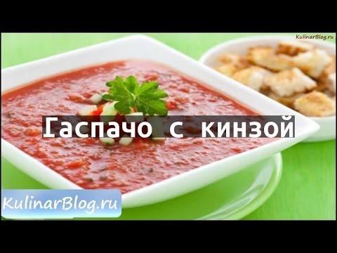 Томатный суп рецепт