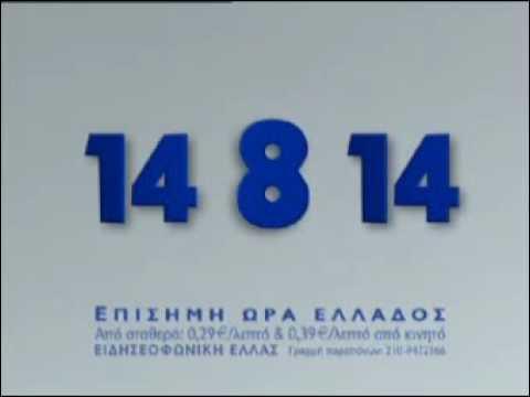 14814 Η επίσημη ΏΡΑ ΕΛΛΑΔΟΣ