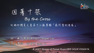 因著十架 By the Cross 敬拜MV - 讚美之泉敬拜讚美專輯 (12) 最珍貴的角落 Precious Corner