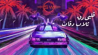 | Remix Dj Samer Wakileh | مهرجان قلبي دق ثلاث دقات ريمكس