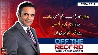 Off The Record | Kashif Abbasi | ARYNews | 3 December 2019