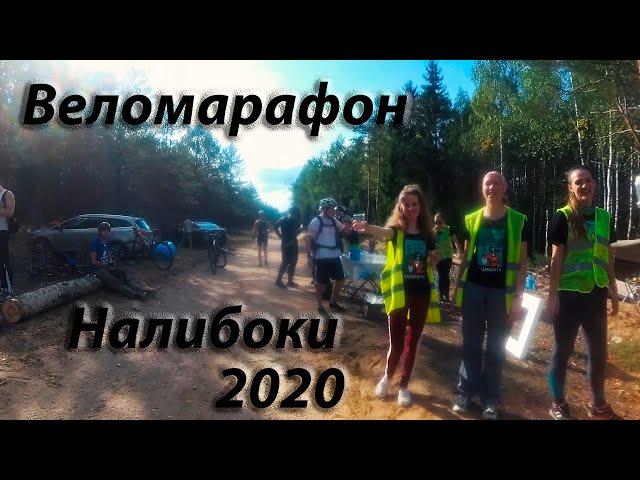 Юбилейный Веломарафон Налибоки 2020