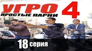 Захватывающий Фильм о Криминале (4 часть) 18 серия из 24   (детектив, боевик, криминальный сериал)