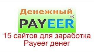 НЕ ПЛАТИТ! Невероятный #Payeer бонусник супер заработок на #Bonsura