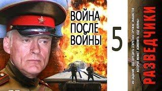 Разведчики 2: Война после войны 5 серия. Военный сериал