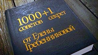 1000 советов на  24 01 2017