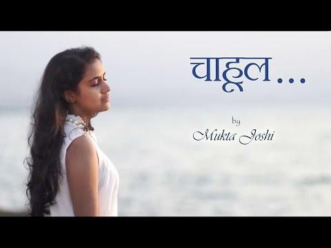 Chahool   Romantic Marathi song   Mukta Joshi   Somesh Narvekar   Manjiri Joshi