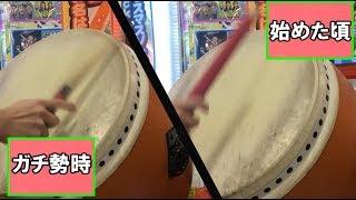 太鼓を始めたばかりの時とガチ勢の時の違い thumbnail
