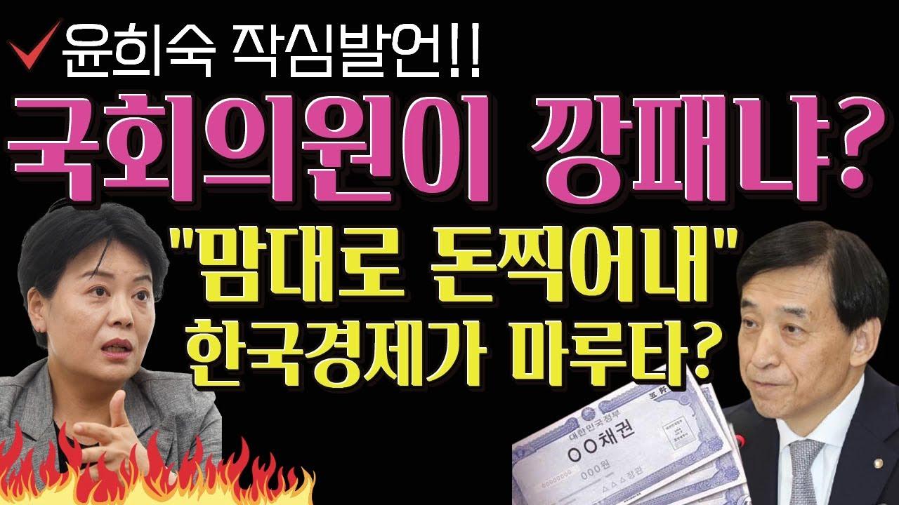 윤희숙 민주당에 직격탄, 참다 한말은?