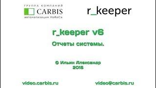 R-Keeper v6. Отчеты системы. (4 часа)