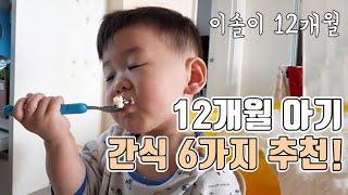 12개월 아기 간식 6가지 추천!