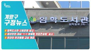 11월 4주 주간뉴스 영상 썸네일