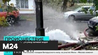 На севере Москвы прорвало трубу - Москва 24