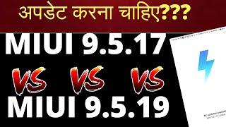 Miui 9.5.19 vs Miui 9.5.17|camera Test,speedtest,battery drain test in Redmi note 5 pro|miui 9 hindi