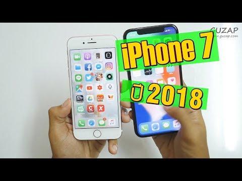 รีวิว iPhone 7 ปี 2018 แล้วยังน่าซื้ออยู่ไหม ? ความรู้สึก 15+