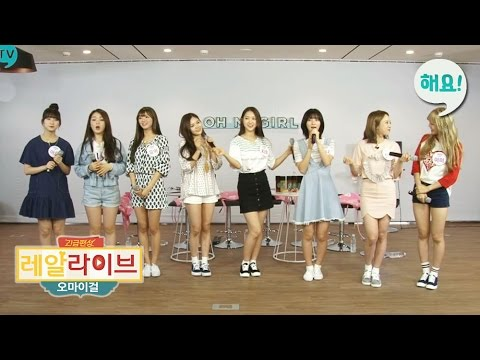 [Heyo idol TV] Real Live_OH MY GIRL - WINDY DAY Live 20160530