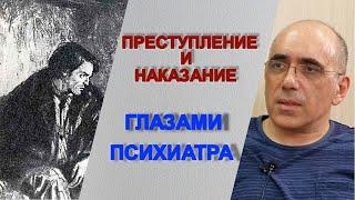 Преступление и Наказание глазами психиатра -чем страдал Раскольников, в чем суть романа Достоевского