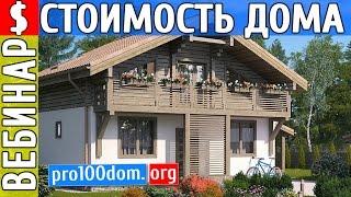 Газобетон и цена строительства дома если его построить из разных материалов