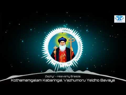 Kothamamgalam Kabaringal Vazhumoru Yeldho Bavaye