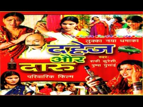 Dahej Aur Daroo   दहेज़ और दारू   Family Drama