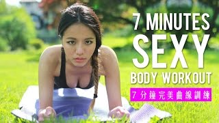 7 Minute HIIT Sexy Body Home Workout