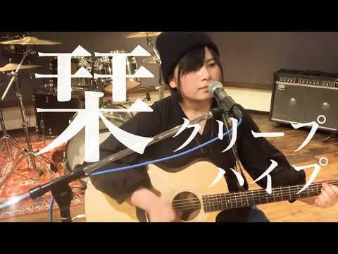 【女性が歌う】栞/クリープハイプ  弾き語り