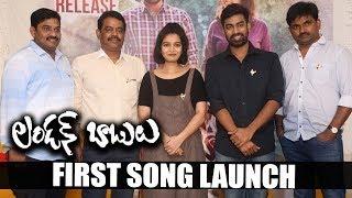 London Babulu Movie First Song Launch | Director Maruthi, Swathi Reddy