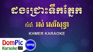 ដងជ្រោះទឹកភ្នែក រស់ សេរីសុទ្ធា ភ្លេងសុទ្ធ - Dong Chrous Tek Pnek Ros Sereysothea - DomPic Karaoke
