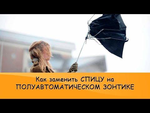 Как починить спицу в зонтике