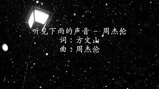 周杰伦 -- 听见下雨的声音【纯伴奏】【歌词】