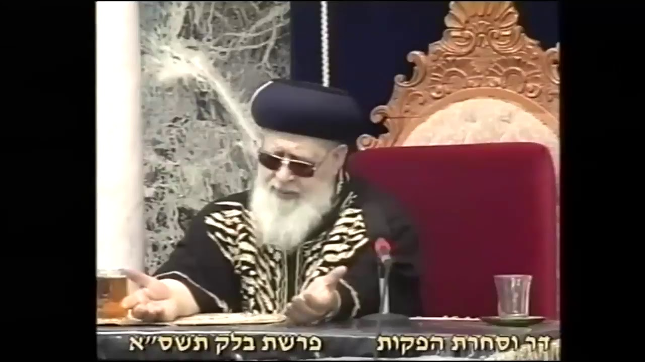 """פרשת בלק תשע""""ח - מרן הראש""""ל הרב יצחק יוסף שליט""""א - Rav Yitzchak Yosef"""