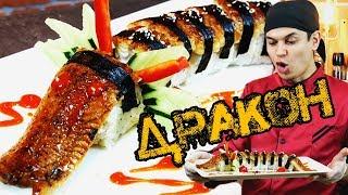 Ролл Дракон с угрём! ОГРОМНЫЙ РОЛЛ! Sushi Roll