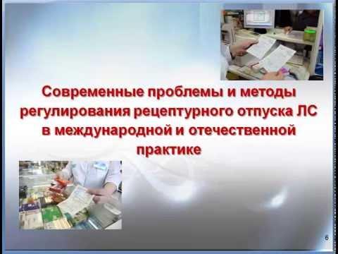 Организация рецептурного отпуска лекарственных средств. Правила выписывания и приема рецептов. Пр
