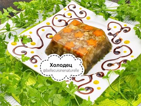 🌺Готовим у Каси / Холодец из ножек/ холодец рецепт вкусный