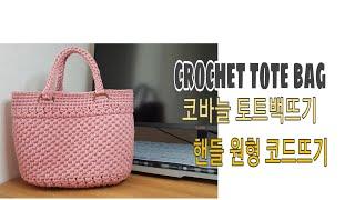 [crochet 217]/crochet tote bag…