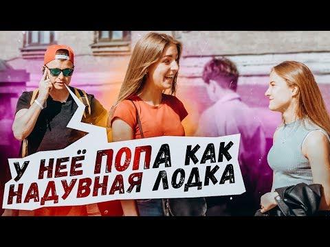 ОПИСАЛ ДЕВУШЕК ПРАНК / странный разговор по телефону / Вджобыватели