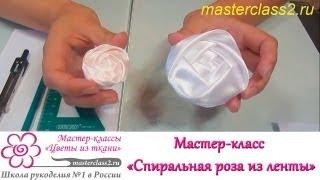 Цветы из лент. Мастер класс Спиральная роза из ленты (handmade)(Бесплатно - 15 видео мастер-классов по созданию цветов из ткани. Посмотрите на сайте: http://master.masterclass2.ru/ Мастер..., 2013-08-07T15:16:12.000Z)