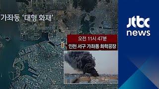 인천 화학공장에서 대형 화재…인명피해 확인 안 돼