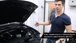 Как правильно и безопасно помыть двигатель авто? Детейлинг подкапотного пространства.
