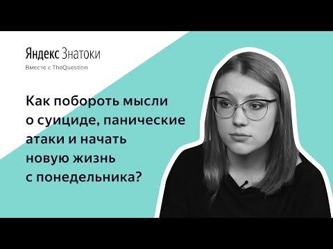 КАК ПОБОРОТЬ МЫСЛИ О СУИЦИДЕ, ПАНИЧЕСКИЕ АТАКИИ НАЧАТЬ НОВУЮ ЖИЗНЬ? | Отвечает Инна Белышева
